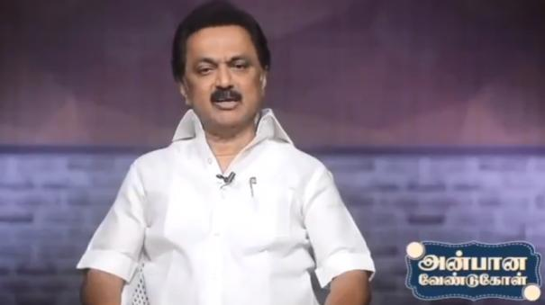 mk-stalin-awareness-speech-about-corona