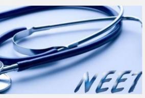 neet-ug-2020-form-correction-process-ends-today
