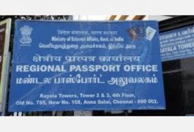 passport-office-announcement