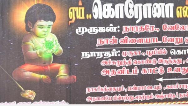 madurai-posters-creating-corono-awareness