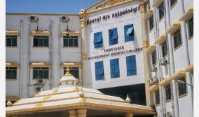 tiruvarur-medical-college