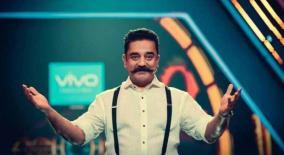 bigg-boss-in-vijay-tv