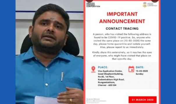 corona-confirmed-to-the-nungambakkam-visa-application-center-on-march-15-those-who-were-present-at-that-date-immediately-requested-the-information-commissioner