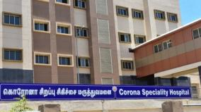 madurai-super-speciality-hospital-turned-into-corona-ward