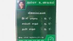 workers-demand-in-amma-mess