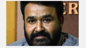 police-to-take-action-after-fake-news-circulated-about-actor-mohanlal