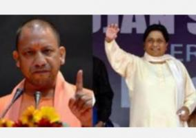 chief-minister-yogi-adityanath-has-thanked-bahujan-samaj-party