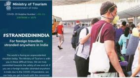 strandedin-india-for-foreign-travellers-stranded-anywhere-in-india-ministry-of-tourism-is-with-you