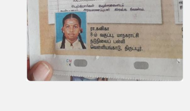 tiruppur-collector-praises-government-school-student