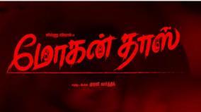 vishnu-vishal-next-movie