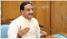 ramesh-pokhriyal-askes-private-schools-to-give-reduction-in-fees