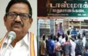 28-days-have-passed-successfully-i-request-you-to-proceed-with-the-liquor-ban-ks-alagiri