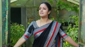 jyothika-speech-about-sillu-karuppati