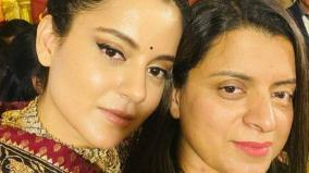 police-complaint-against-kangana-over-her-video-supporting-sister-rangoli