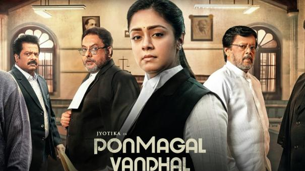 30-producers-joint-press-release-about-ponmagal-vandhal