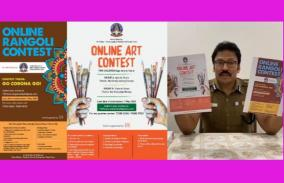 tamil-nadu-police-contest-drawing-and-rangoli-contest-for-women-and-children