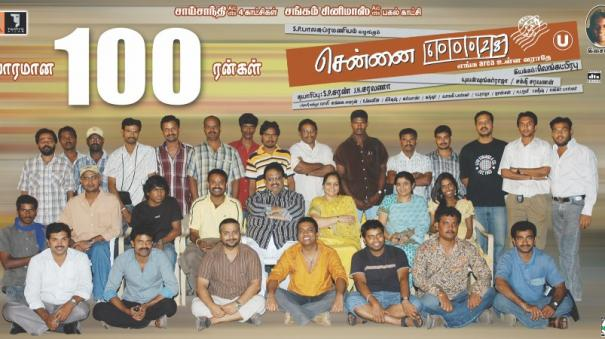 chennai-28-release-day-special-article