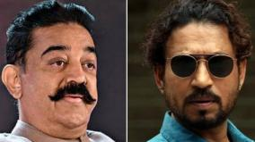 kamal-tweet-about-irrfan-khan-death