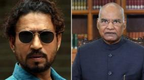 president-of-india-about-irrfan-khan-demise