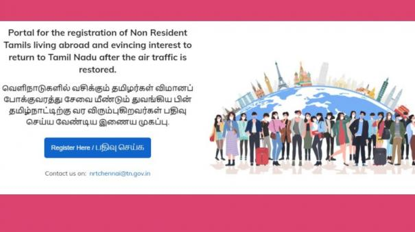 will-tamils-living-abroad-want-to-return-home-website-for-registration-started-by-the-government-of-tamil-nadu