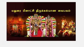 madurai-meenakshi-thirukkalyana-vaibhavam