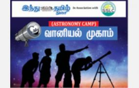 space-science-learning-club