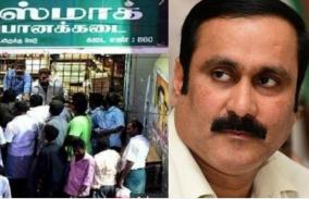corona-easily-infects-alcoholics-ignoring-the-world-health-organization-s-warning-anbumani-question-to-the-government-of-tamil-nadu