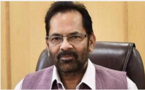 minority-communities-equally-contributing-in-the-fight-against-covid-19-along-with-all-the-people-of-the-society-mukhtar-abbas-naqvi