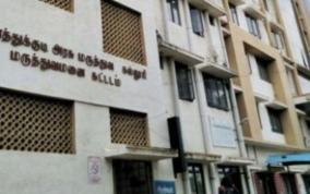 thoothukudi-govt-hosital-dean-transfer