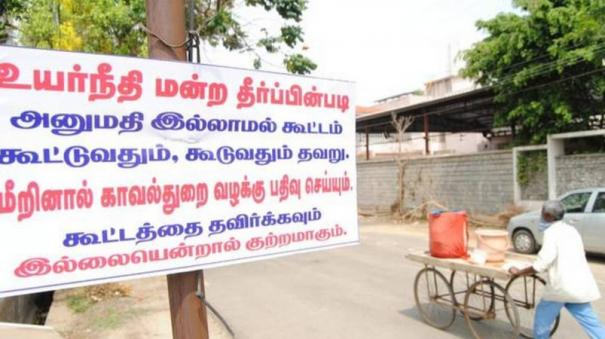 no-cases-in-namakkal