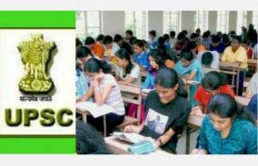 ias-ips-civil-prelims-examination-date-to-be-announced-on-june-5-upsc-notification