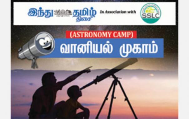 astronomy-camp-for-students
