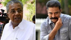 kamal-wish-kerala-chief-minister-for-his-birthday