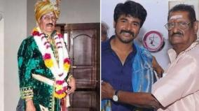 sivakarthikeyan-tweet-about-singampatti-raja-passed-away