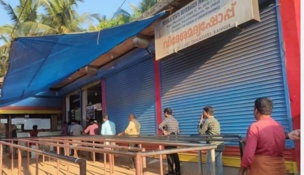 kerala-liquor-shops