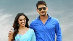 kaira-advani-joins-with-mahesh-babu-again