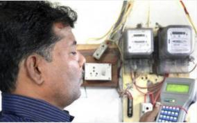 electricity-law-amendment