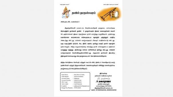 thavil-na-aswaram