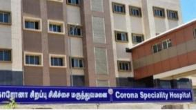 madurai-gh-40-patients-get-discharged-in-one-day