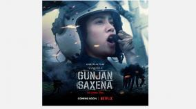 gunjan-saxena-the-kargil-girl-in-netflix