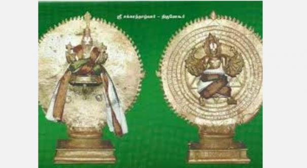 sudharsanachakra