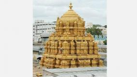 e-pass-for-tirupathi