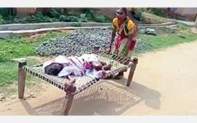 odisha-daughter-drags-mother-with-cot
