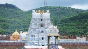 online-booking-for-tirumala-temple