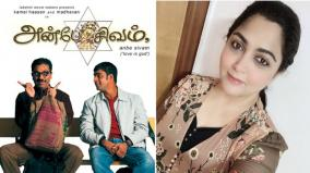 kushboo-about-anbe-sivam
