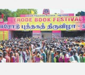 erode-book-fair-cancelled