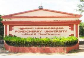 puducherry-university-cancelled-all-semester-exams