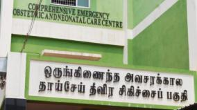 930-deliveries-performed-in-covai-government-hospital