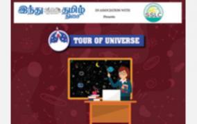tour-of-universe