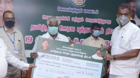 rs-5-16-crores-as-financial-assistance-to-the-villagers-of-coimbatore-district-minister-velumani